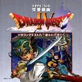 交響組曲「ドラゴンクエスト IV」 導かれし者たち + オリジナル・ゲームミュージック
