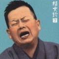 桂文珍7-「鷺捕り」・「不動坊」