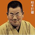 桂文珍11 「青菜」「親子茶屋」