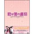 君は僕の運命 DVD-BOX 1