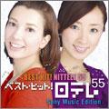 ベスト・ヒット! 日テレ55 <ソニーミュージック・エディション>