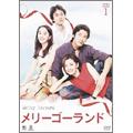 メリーゴーランド DVD-BOX 1(6枚組)