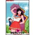 The かぼちゃワイン DVD-BOX 2(8枚組)