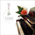 ピアノマンの詩(うた)