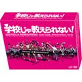 学校じゃ教えられない!DVD-BOX(6枚組)