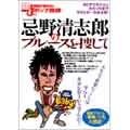 別冊宝島 音楽誌が書かないJポップ批評 45 忌野清志郎のブルースを探して