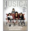 MUSICA 4月号 2009
