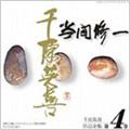 千原英喜作品全集 第4巻
