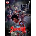 DVD ウルトラマンレオ Vol.9