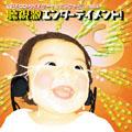 全日本エンタメ系アーティストファイル Vol.2 「聴視激エンターテイメント!3」