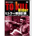 ヒトラー暗殺計画 アナザー・サイド・オブ・ワルキューレ[IVCF-5335][DVD] 製品画像