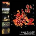 「かまいたちの夜2」監獄のわらべ唄 サウンドトラック