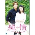 純情 DVD-BOX 2(4枚組)