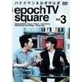 バナナマン&おぎやはぎ epoch TV square Vol.3
