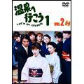 愛の劇場「温泉へ行こう」Vol.2(2枚組)