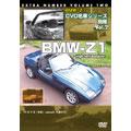 BMW-Z1 DVD 名車シリーズ別冊 Vol.2[DSAD-0327][DVD] 製品画像