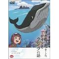 野坂昭如 戦争童話集 小さい潜水艦に恋をしたでかすぎるクジラの話