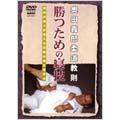 スポーツ 奥田義郎柔道教則 勝つための寝技[SPD-3507][DVD]