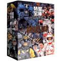 特撮宝庫DVD-BOX モデルアニメ編<初回生産限定版>