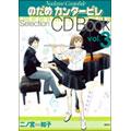 のだめカンタービレ Selection CD BOOK Vol.3 [BOOK+CD]
