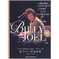 ビリー・ジョエル (CD付)