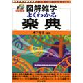 図解雑学 よくわかる楽典  [BOOK+CD]
