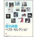 椎名林檎 「ベスト・セレクション」 ピアノ弾き語り オフィシャル・スコア・ブック