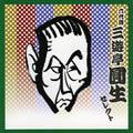 落語 六代目 三遊亭圓生 セレクト