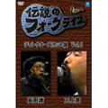 ディレクターズカット版 BS-NHK/伝説のフォークライブシリーズ VOL.1 高田渡&三上寛