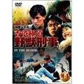 香港極道 野獣刑事[LCDV-71117][DVD] 製品画像
