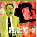 """ラジオCD""""スウィートジャンクション""""バイパスシリーズ「先生、がっかりorz」"""