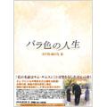 バラ色の人生 DVD-BOX 2(6枚組)