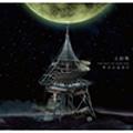 キコエルカイ~THE BEST OF UEDA GEN~  [CD+DVD]