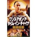 ワンス・アポン・ア・タイム・イン・チャイナ無頭将軍 壱ー弐(全2巻)吹替編