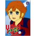 アタッカー YOU!(8)[LCDV-71037][DVD] 製品画像