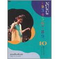 NUU 123456789,10周年ライブ ぜんぶうたったよ! 2008.06.22 アサヒ・アートスクエア
