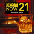 BEST NOW 21 スタンダード・ヴォーカル