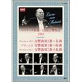 ベートーベン: 交響曲第2番, 第7番; ブラームス: 交響曲第1番 / ロヴロ・フォン・マタチッチ, NHK交響楽団