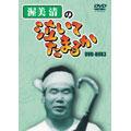 渥美清の泣いてたまるか DVD-BOX3 <初回生産限定版>