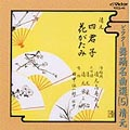 ビクター舞踊名曲選(5) 清元