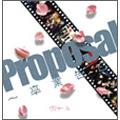 Proposal~卒業告白~