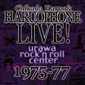 近田春夫&ハルヲフォン LIVE!1975~77