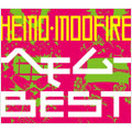 ヘモムーBEST [2CD+DVD]<初回限定盤>