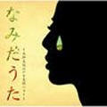なみだうた-矢野真紀泣ける生歌(ライブ)ベスト-