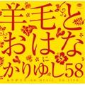 ありがとう ~NO MUSIC, NO LIFE.~<タワーレコード限定>