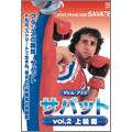 サバット vol.2 上級篇[SPD-3717][DVD]
