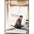 キズナドラマ [DVD+CD]