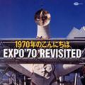 1970年のこんにちは-追憶のEXPO'70-