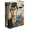 子連れ狼 第三部 DVD デジスタック コレクション