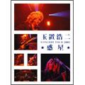 玉置浩二 CONCERT TOUR 2007 ☆惑星☆ [2CD+DVD]<完全生産限定盤>